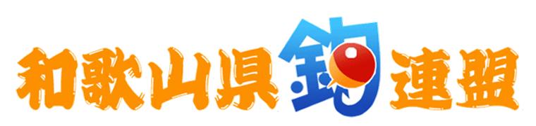 和歌山県釣り連盟